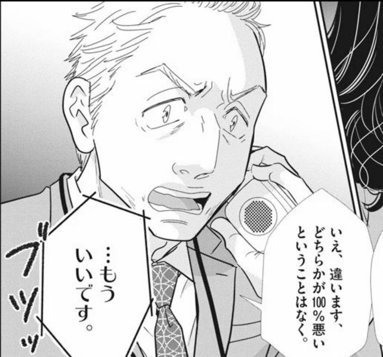 大内礼央の母と電話で口論になる桜花ゼミ橘先生