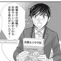 二月の勝者86話のネタバレ考察|山本佳苗は合格できる、佐倉に託された大役