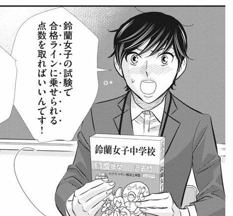 山本佳苗母を説得する佐倉先生